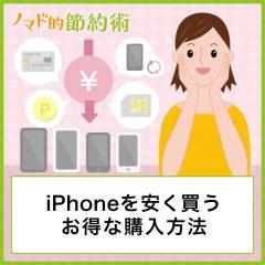 【保存版】iPhoneを安く買うお得な購入方法10選。新品・中古の選び方のコツも紹介
