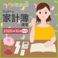 Yukiの家計簿連載#25