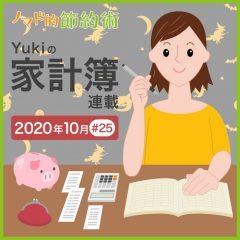 光熱費が少し下がった!2020年10月の家計簿公開!【Yukiの家計簿連載 #25】