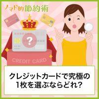 クレジットカードで究極の1枚を選ぶならどれ?