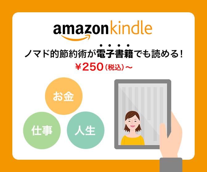 ノマド的節約術の電子書籍Kindle
