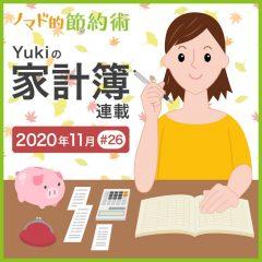 娯楽費が増えて支出に影響はあった?2020年11月の家計簿公開!【Yukiの家計簿連載 #26】