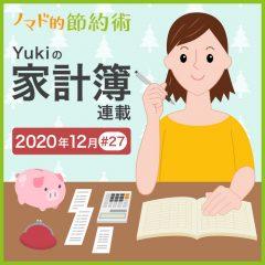 年末の支出はどうなった?2020年12月の家計簿公開!【Yukiの家計簿連載 #27】