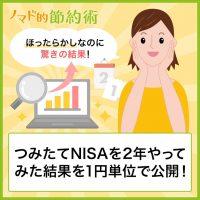 つみたてNISAを2年やってみた結果を1円単位で公開!ほったらかし積立なのに驚きの結果に