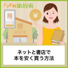 本を安く買う5つの方法。ネットと書店でお得に買うやり方を紹介