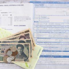 三井住友銀行口座を解約する方法と実際の手続きの流れをブログ記事で紹介