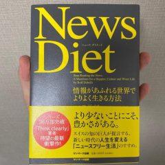 ニュースダイエット本を実践してみた結果と感想