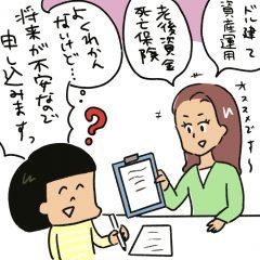 アクサ生命ユニットリンクを解約した理由とは?必要のない保険で月々一万円の節約